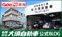 大須自動車公式ブログ