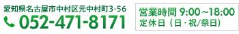 愛知県名古屋市中村区元中村町3-56 TEL:052-471-8171 営業時間 9:00~18:00 定休日(土・日・祝/祭日)